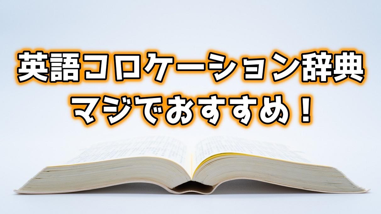 英語コロケーション辞典