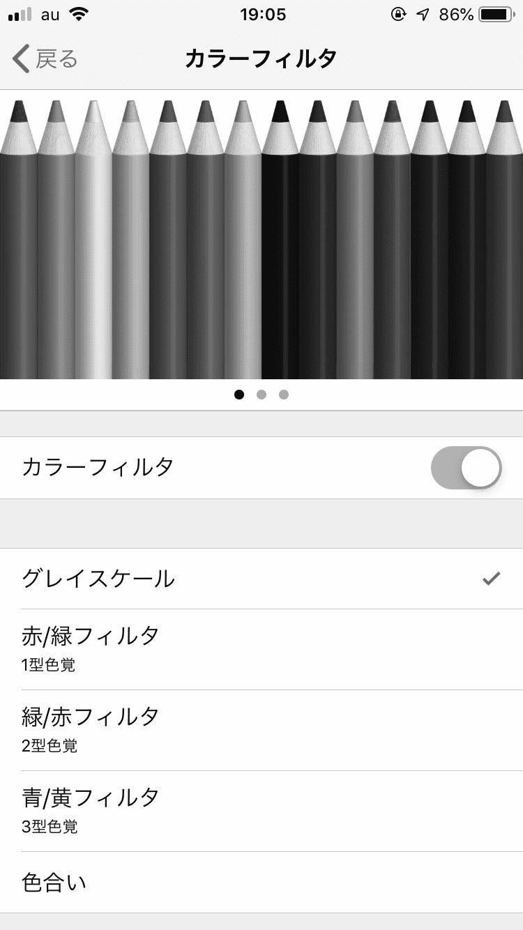iphone画面の白黒モノクログレースケール化6