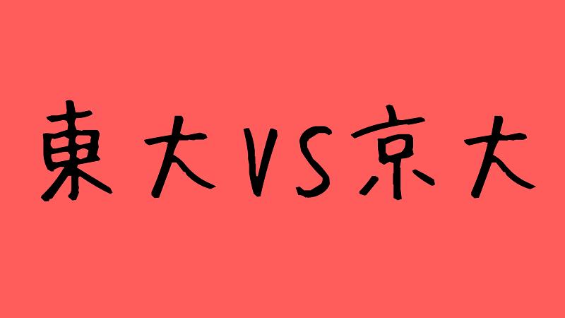 東大と京大の違い