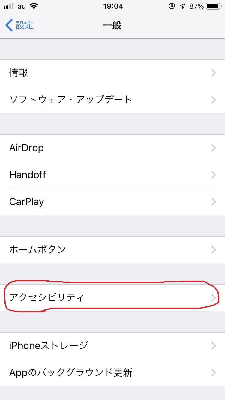iphone画面の白黒モノクログレースケール化2