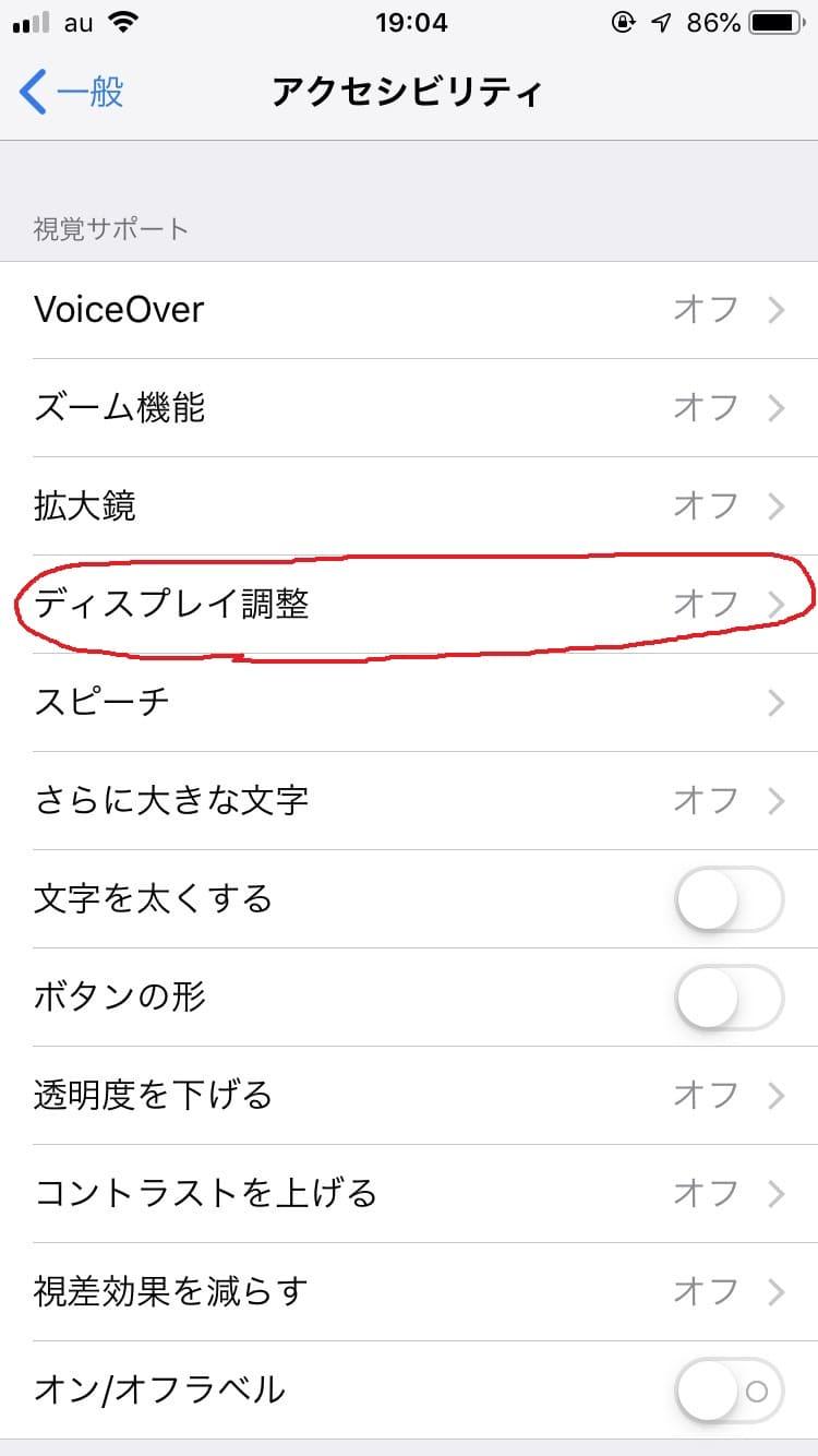 iphone画面の白黒モノクログレースケール化3