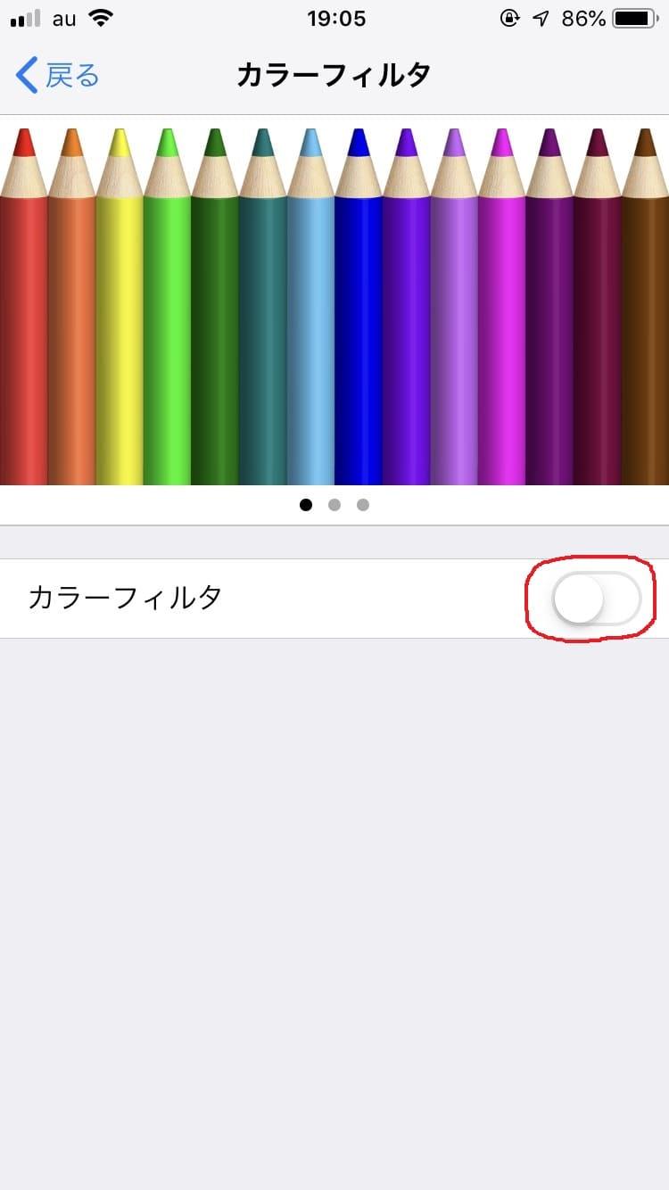 iphone画面の白黒モノクログレースケール化5