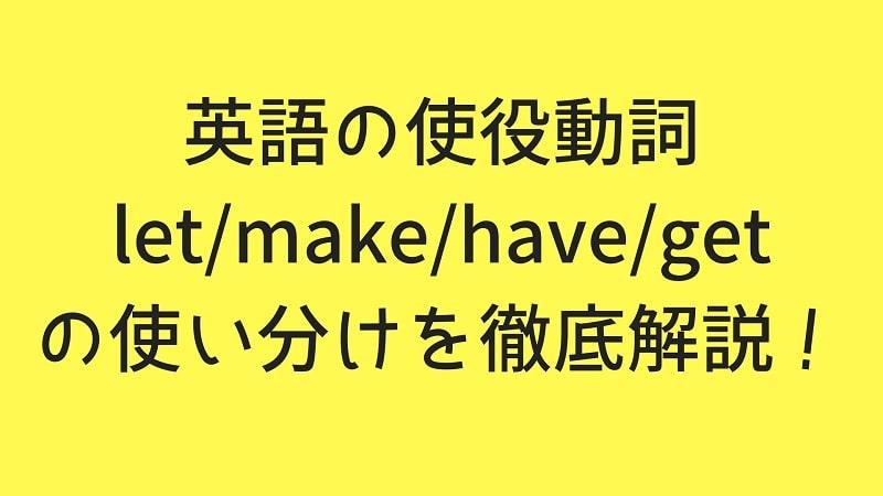 英語の使役動詞の使い分け