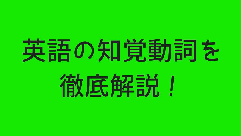 英語の知覚動詞