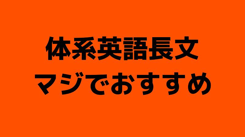 体系英語長文という問題集
