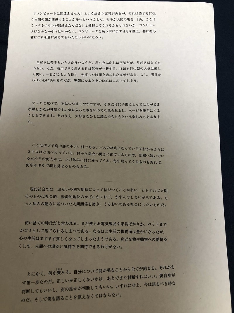 京大の英作文の問題