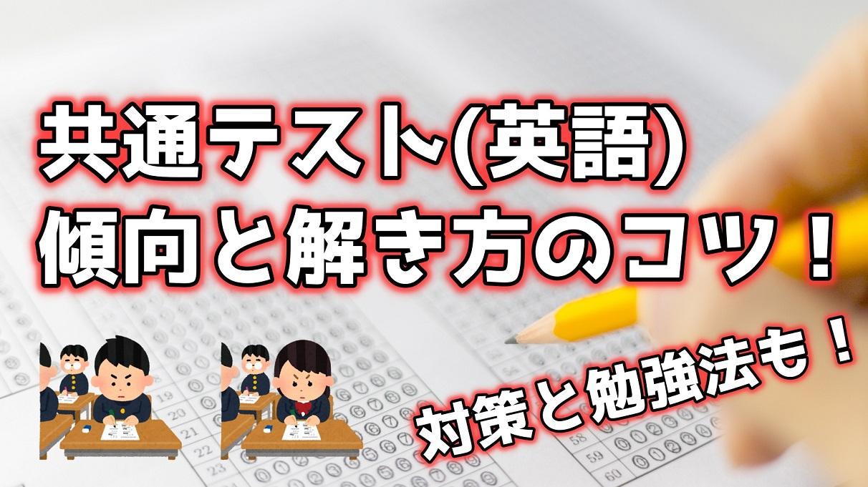 共通テスト(英語)の傾向と解き方のコツ、対策と勉強法