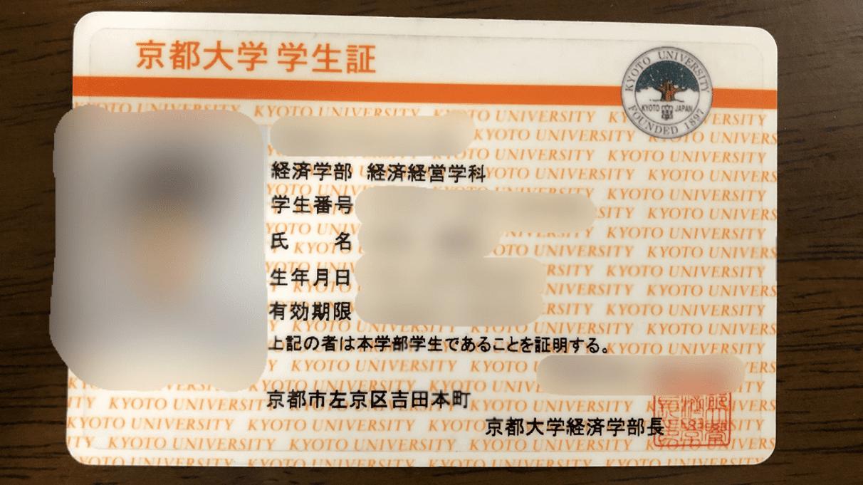 京大の学生証