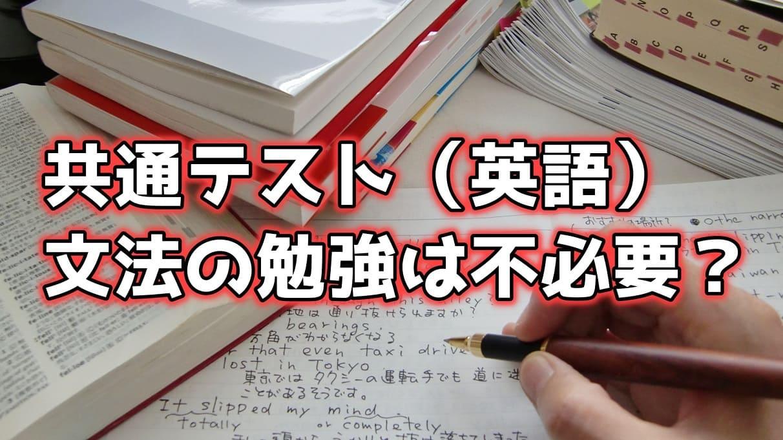 【共通テスト英語】文法の勉強はもうしなくていいのか ...