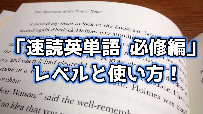 「速読英単語 必修編」のレベルと使い方