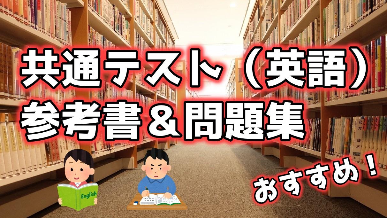 【共通テスト英語】おすすめの参考書と問題集
