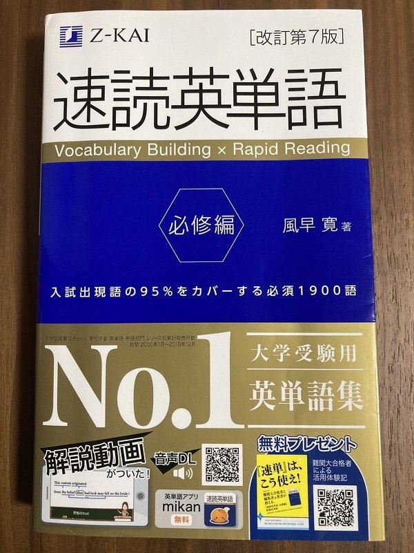 速読英単語の必修編
