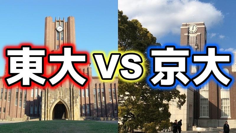 東大と京大の違いや差