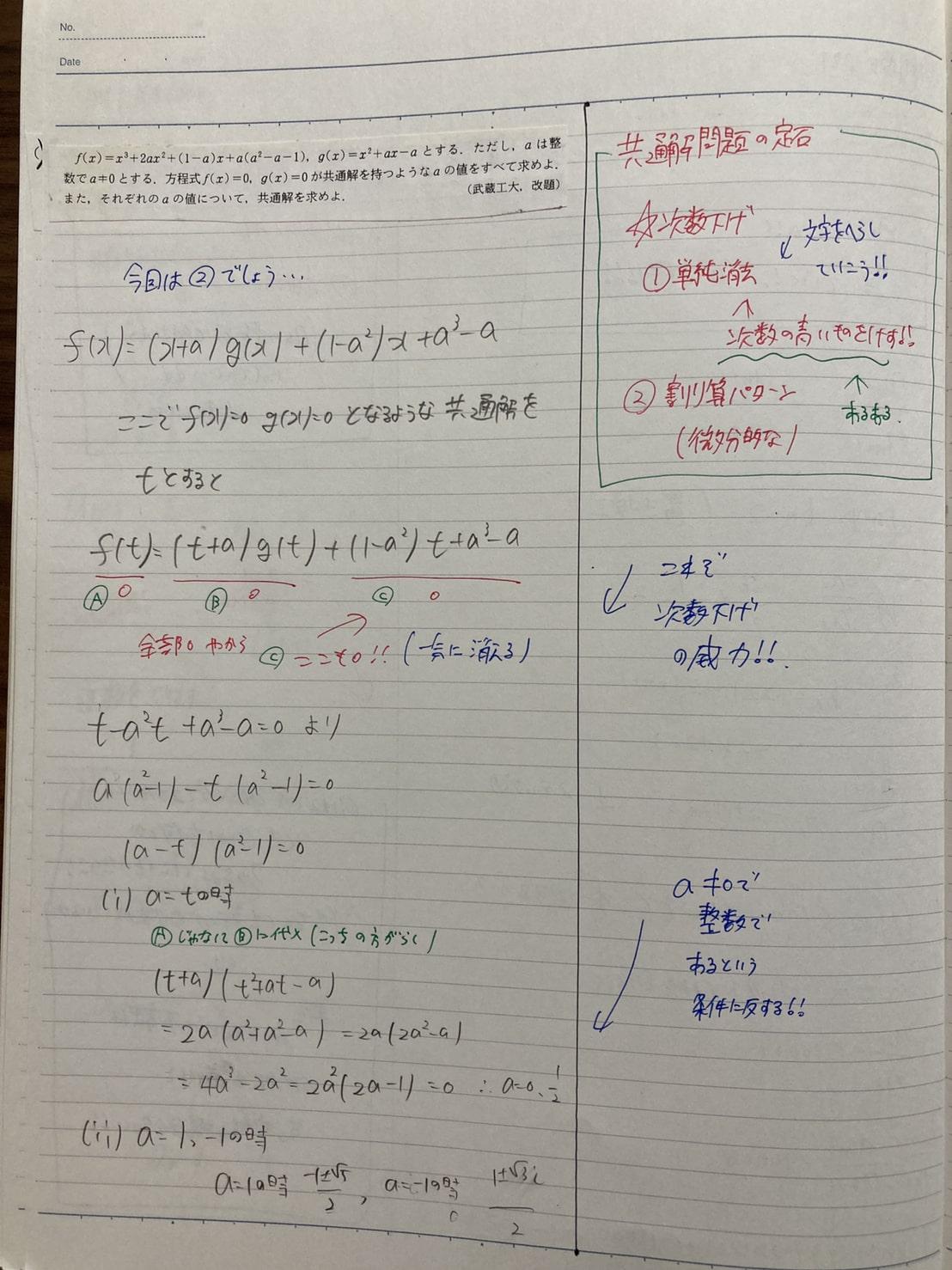数学のまとめノート(共通解)