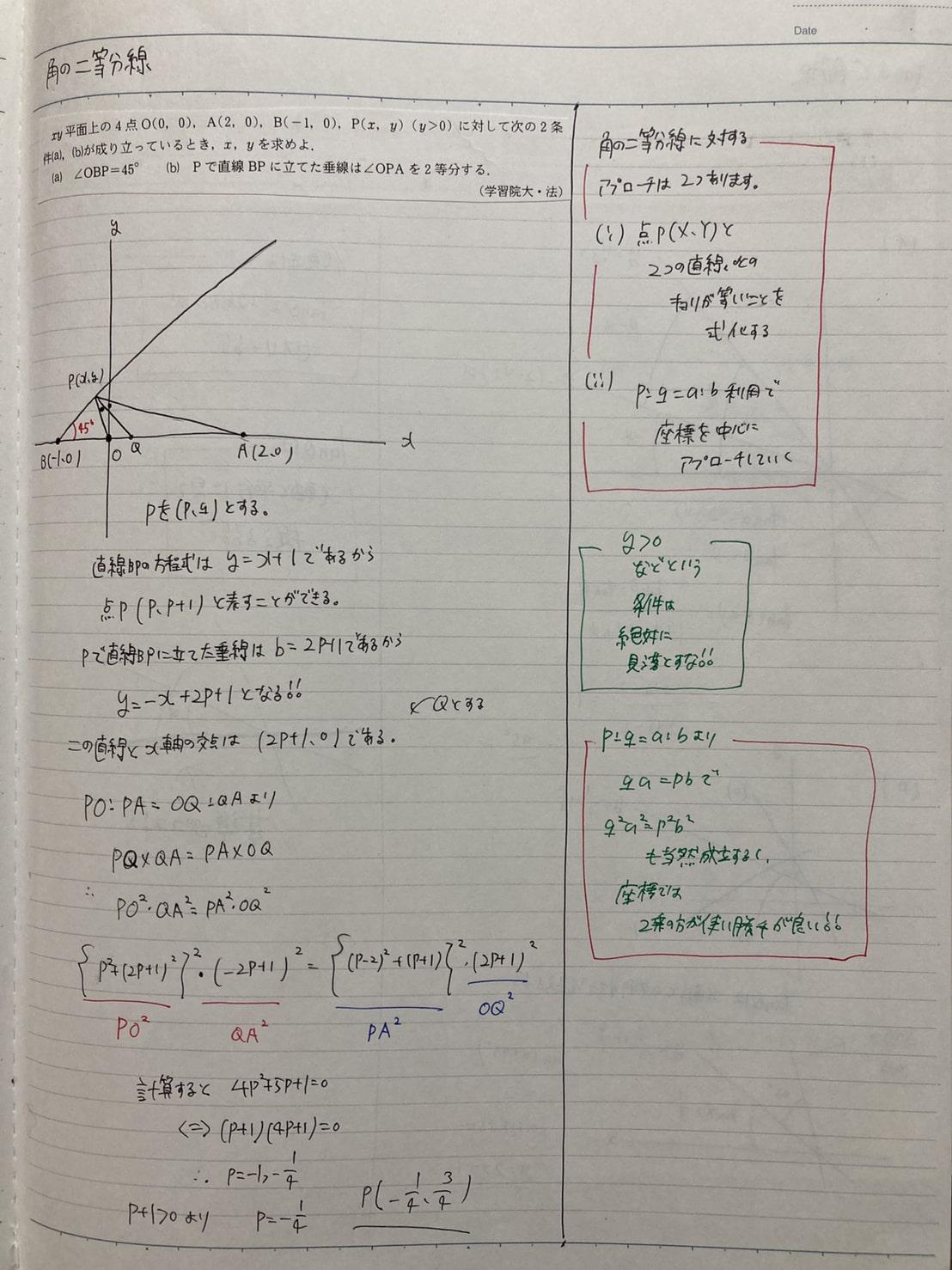数学のまとめノート(角の二等分線)